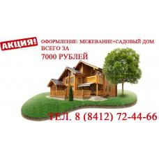 АКЦИЯ! Межевание дачи + оформление садового дома за 8000 рублей